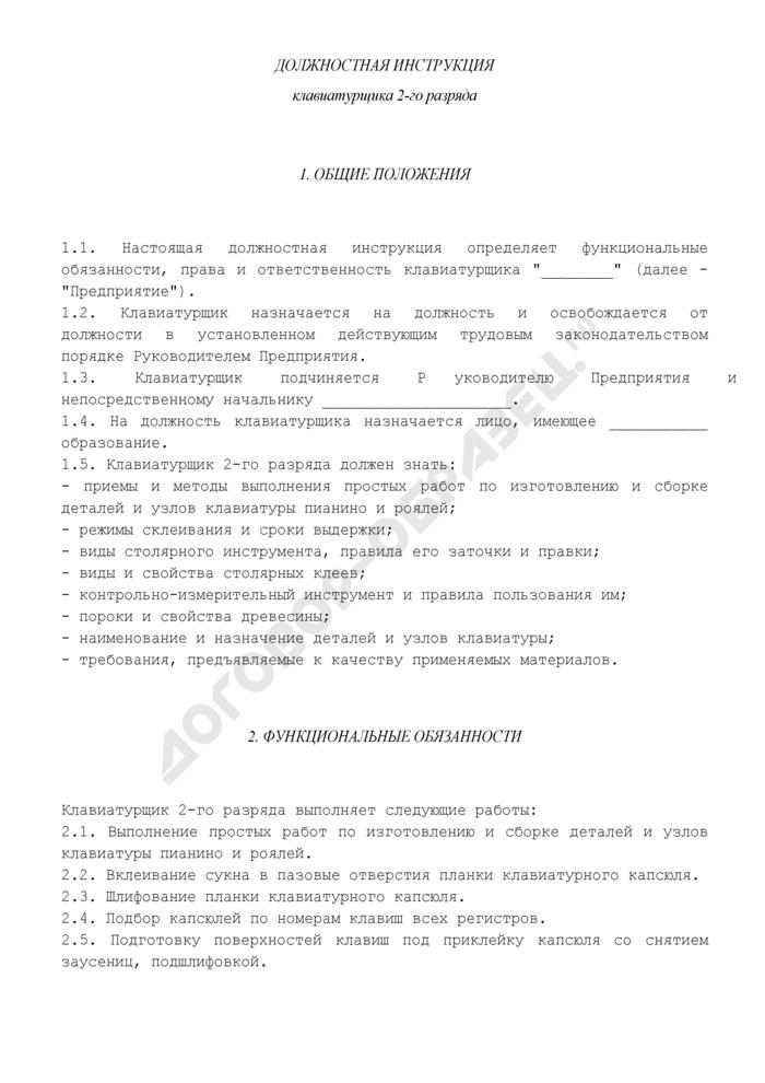 Должностная инструкция клавиатурщика 2-го разряда. Страница 1