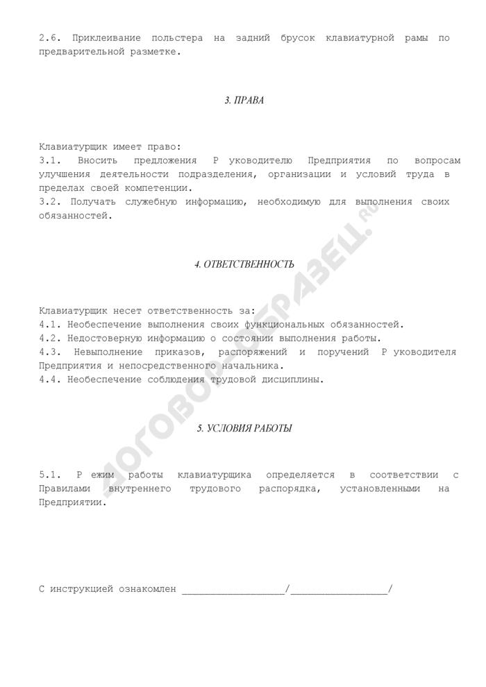 Должностная инструкция клавиатурщика 2-го разряда. Страница 2