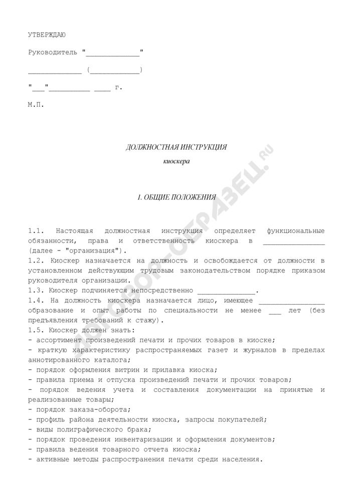 Должностная инструкция киоскера. Страница 1