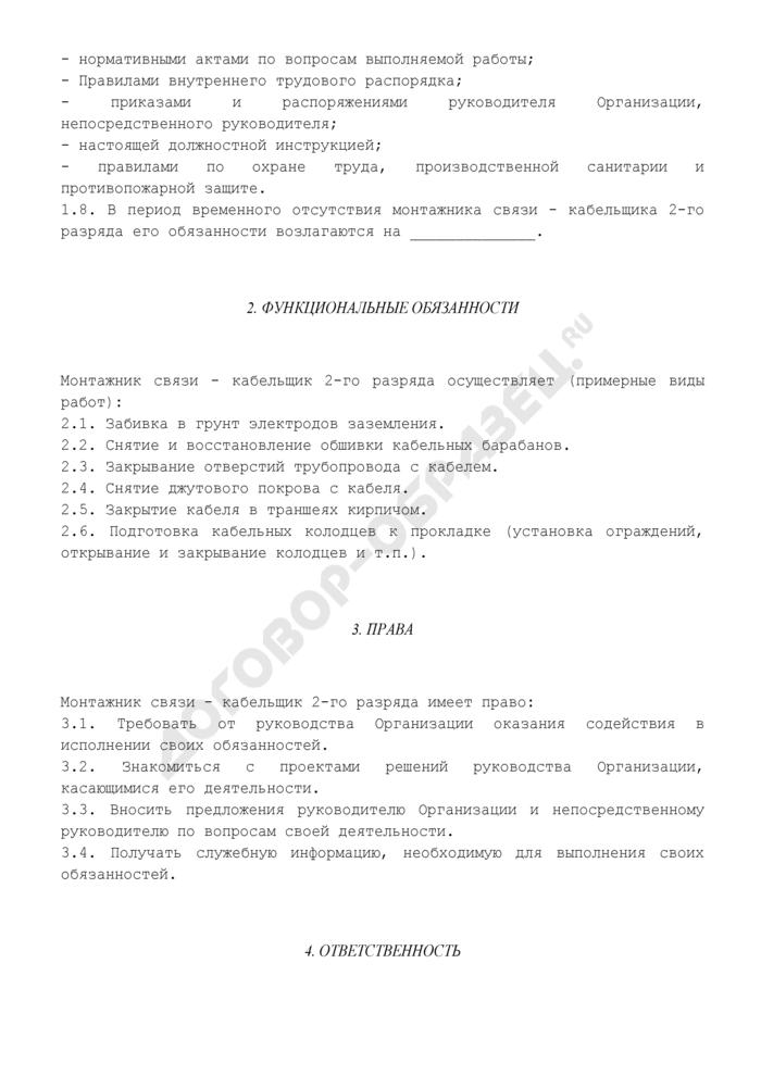 Должностная инструкция монтажника связи - кабельщика 2-го разряда (для организаций, выполняющих строительные, монтажные и ремонтно-строительные работы) (примерная форма). Страница 2