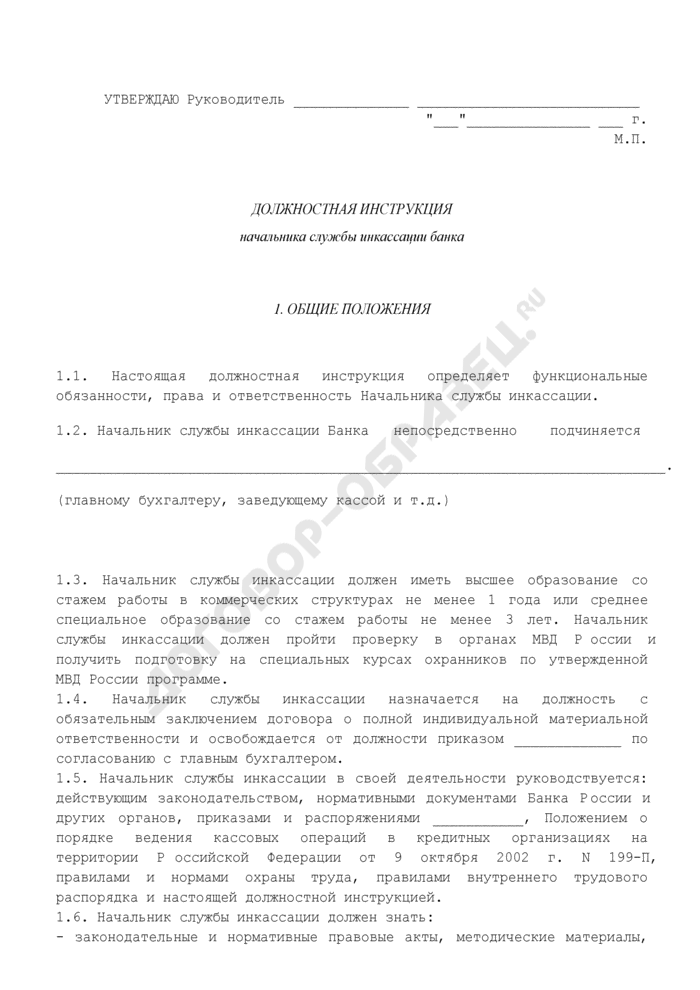 Должностная инструкция начальника службы инкассации банка. Страница 1