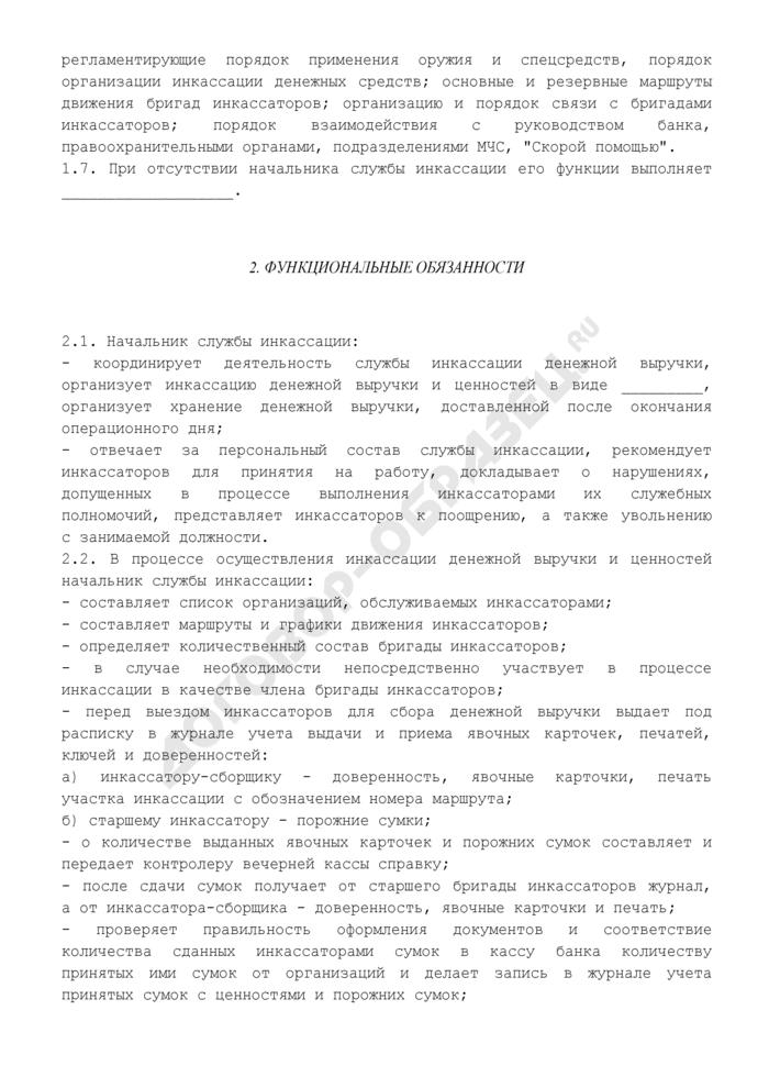 Должностная инструкция начальника службы инкассации банка. Страница 2