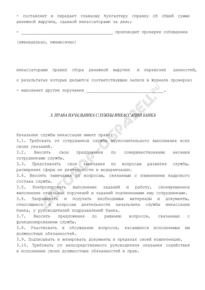 Должностная инструкция начальника службы инкассации банка. Страница 3