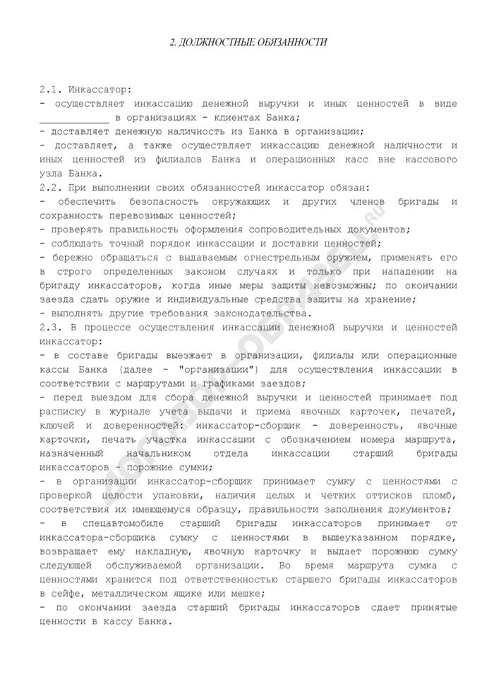 Должностная инструкция инкассатора. Страница 2