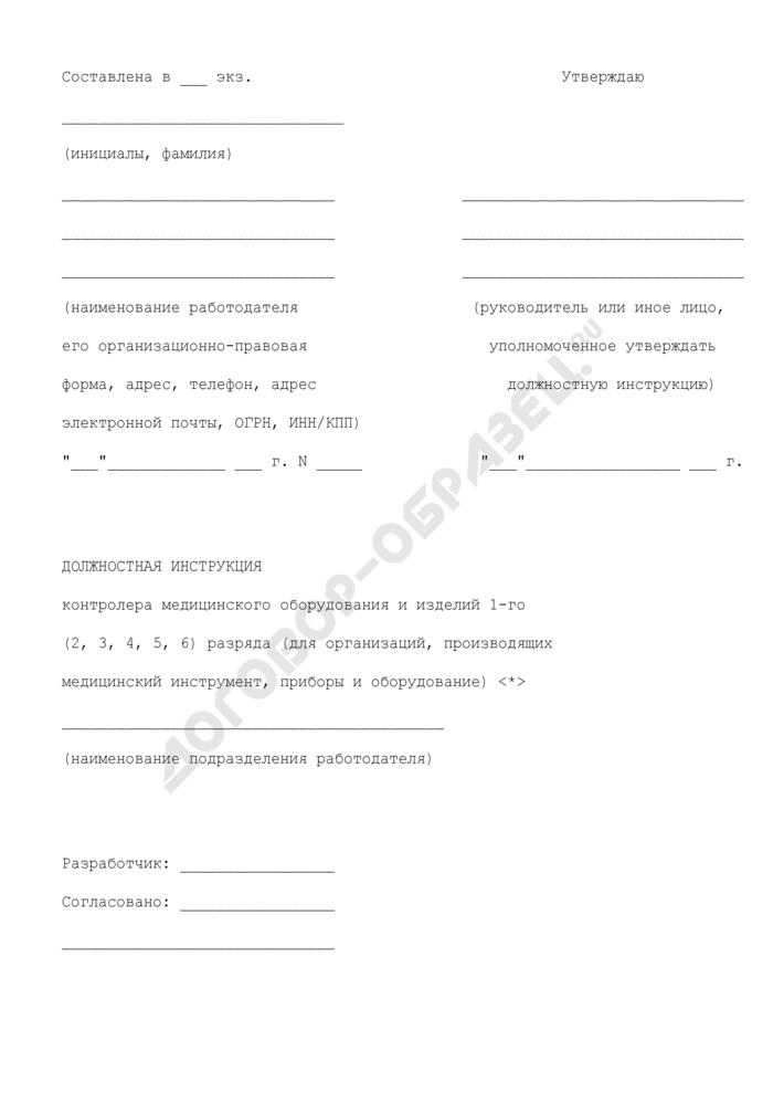 Должностная инструкция контролера медицинского оборудования и изделий 1-го (2, 3, 4, 5, 6) разряда (для организаций, производящих медицинский инструмент, приборы и оборудование). Страница 1