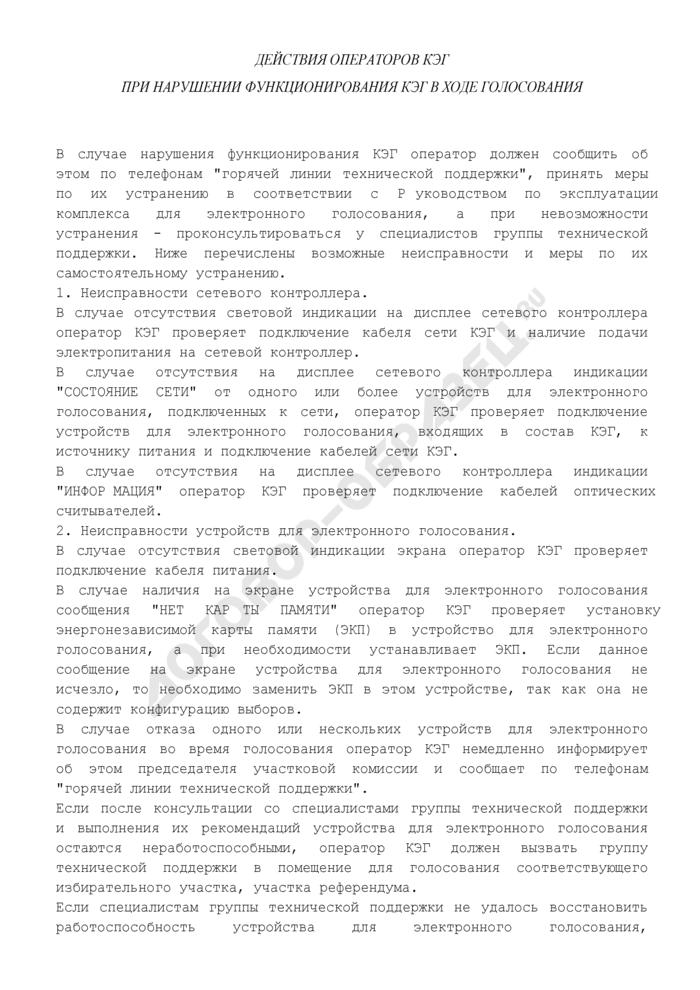 Действия операторов комплекса для электронного голосования (КЭГ) при нарушении функционирования КЭГ в ходе голосования на выборах и референдумах, проводимых на территории Российской Федерации. Страница 1