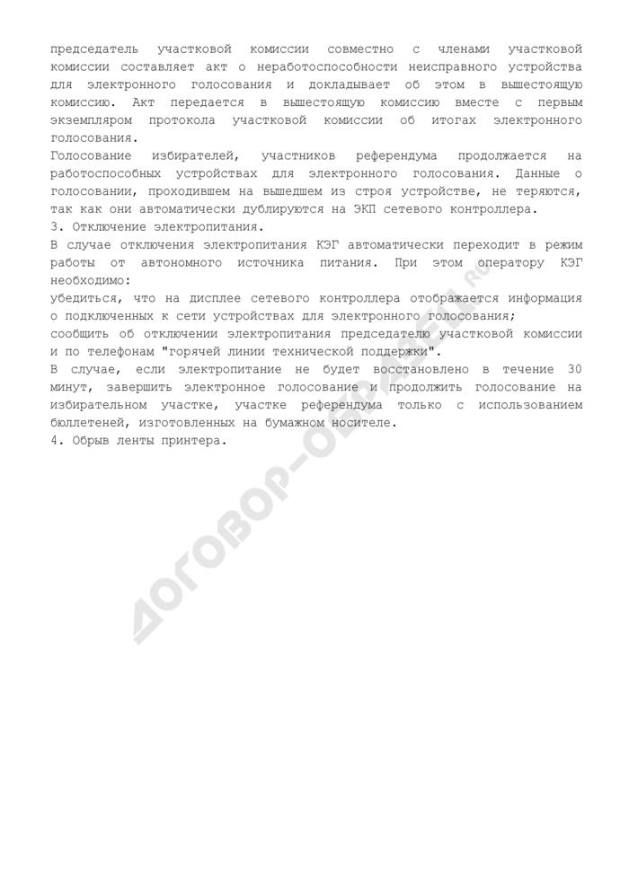 Действия операторов комплекса для электронного голосования (КЭГ) при нарушении функционирования КЭГ в ходе голосования на выборах и референдумах, проводимых на территории Российской Федерации. Страница 2