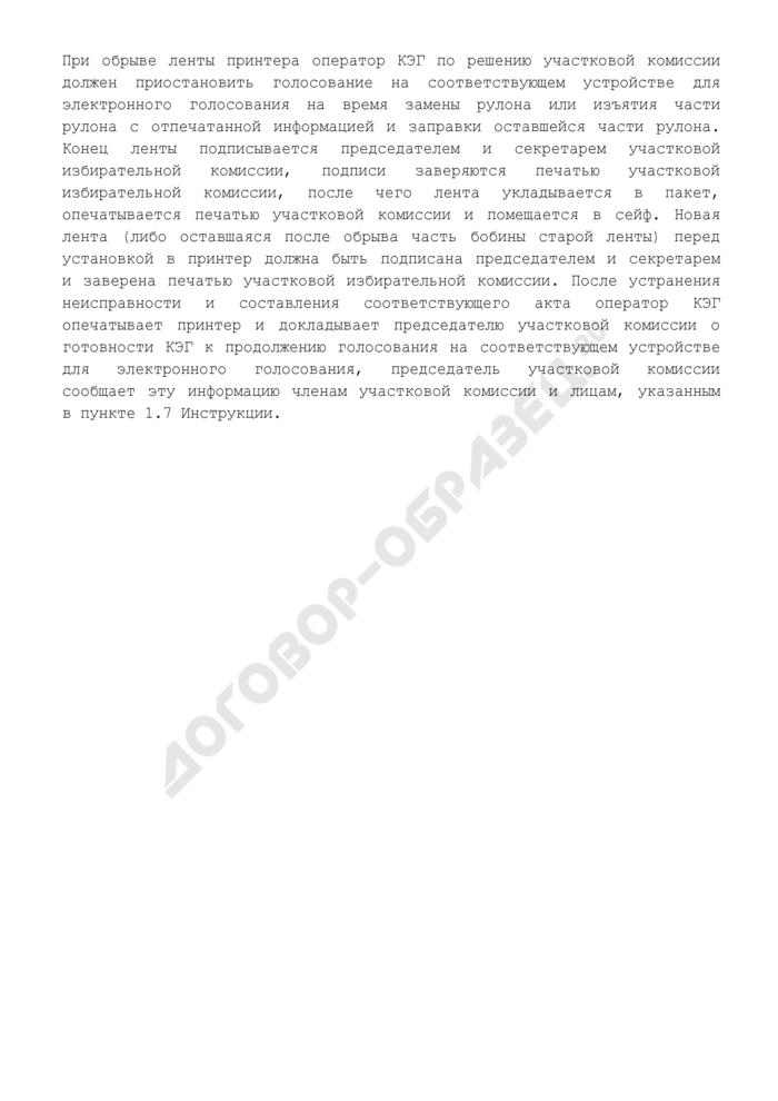 Действия операторов комплекса для электронного голосования (КЭГ) при нарушении функционирования КЭГ в ходе голосования на выборах и референдумах, проводимых на территории Российской Федерации. Страница 3