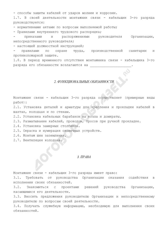 Должностная инструкция монтажника связи - кабельщика 3-го разряда (для организаций, выполняющих строительные, монтажные и ремонтно-строительные работы) (примерная форма). Страница 2