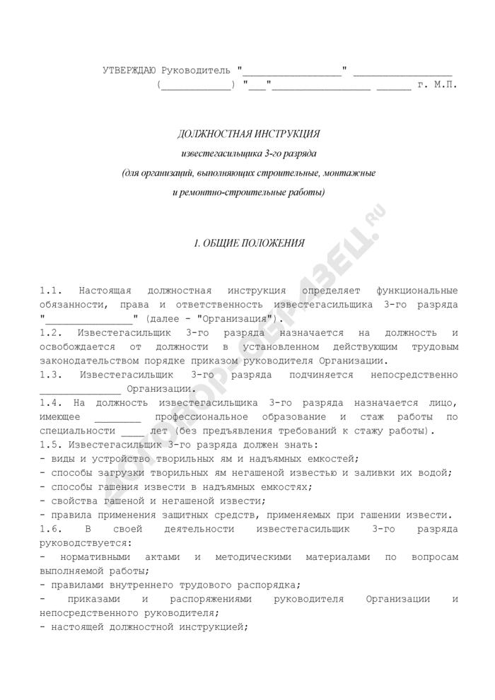 Должностная инструкция известегасильщика 3-го разряда (для организаций, выполняющих строительные, монтажные и ремонтно-строительные работы). Страница 1