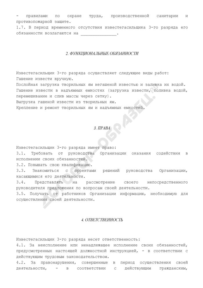 Должностная инструкция известегасильщика 3-го разряда (для организаций, выполняющих строительные, монтажные и ремонтно-строительные работы). Страница 2