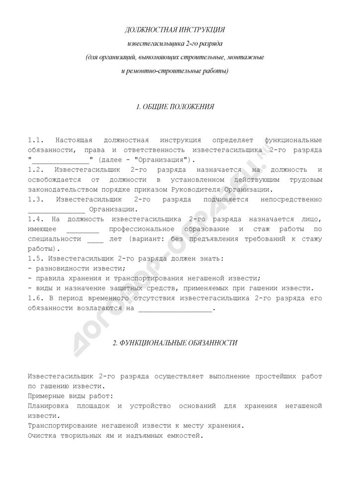 Должностная инструкция известегасильщика 2-го разряда (для организаций, выполняющих строительные, монтажные и ремонтно-строительные работы). Страница 1