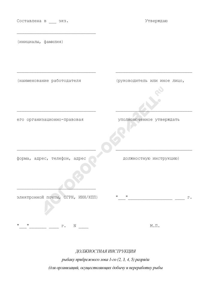 Бригадир должностная инструкция