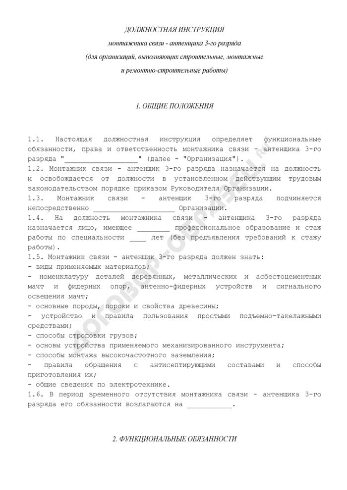 Должностная инструкция монтажника связи - антенщика 3-го разряда (для организаций, выполняющих строительные, монтажные и ремонтно-строительные работы). Страница 1
