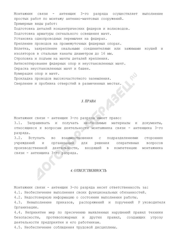 Должностная инструкция монтажника связи - антенщика 3-го разряда (для организаций, выполняющих строительные, монтажные и ремонтно-строительные работы). Страница 2