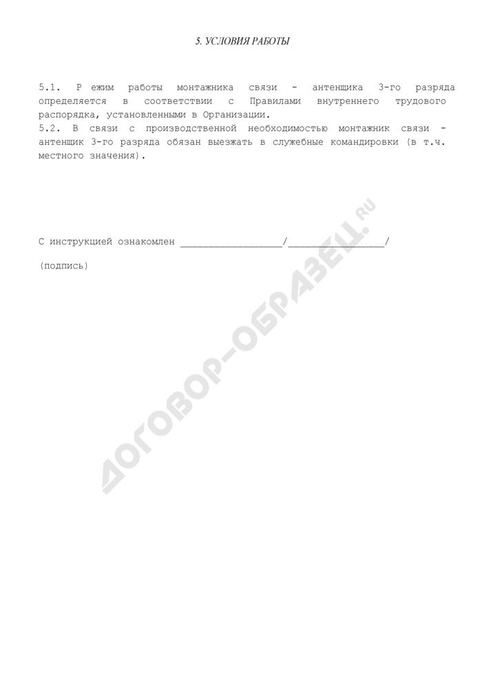 Должностная инструкция монтажника связи - антенщика 3-го разряда (для организаций, выполняющих строительные, монтажные и ремонтно-строительные работы). Страница 3