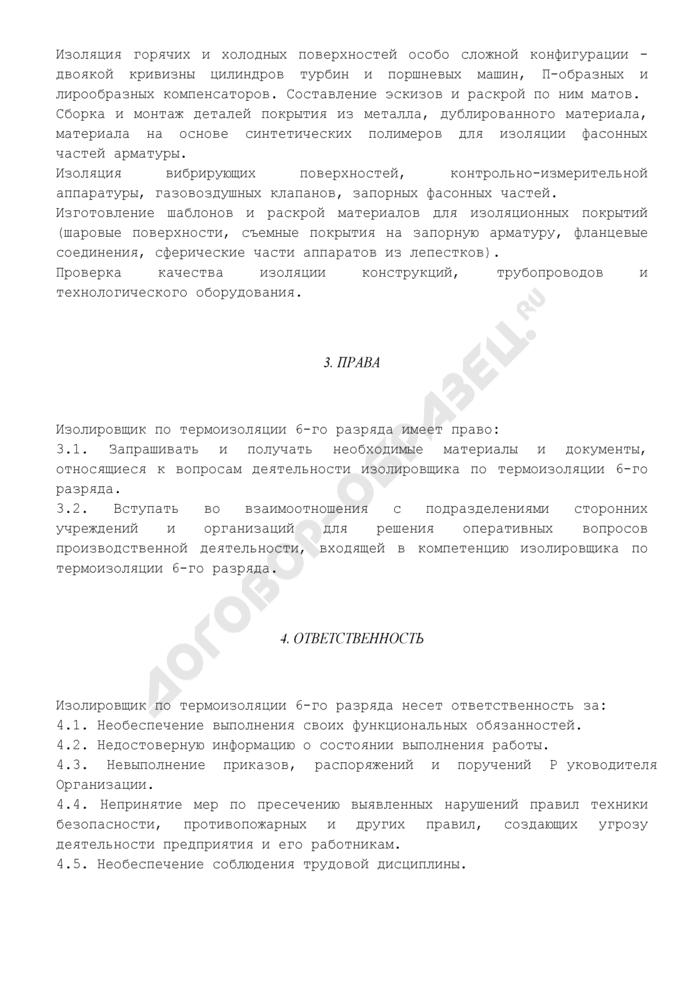 Должностная инструкция изолировщика по термоизоляции 6-го разряда (для организаций, выполняющих строительные, монтажные и ремонтно-строительные работы). Страница 2