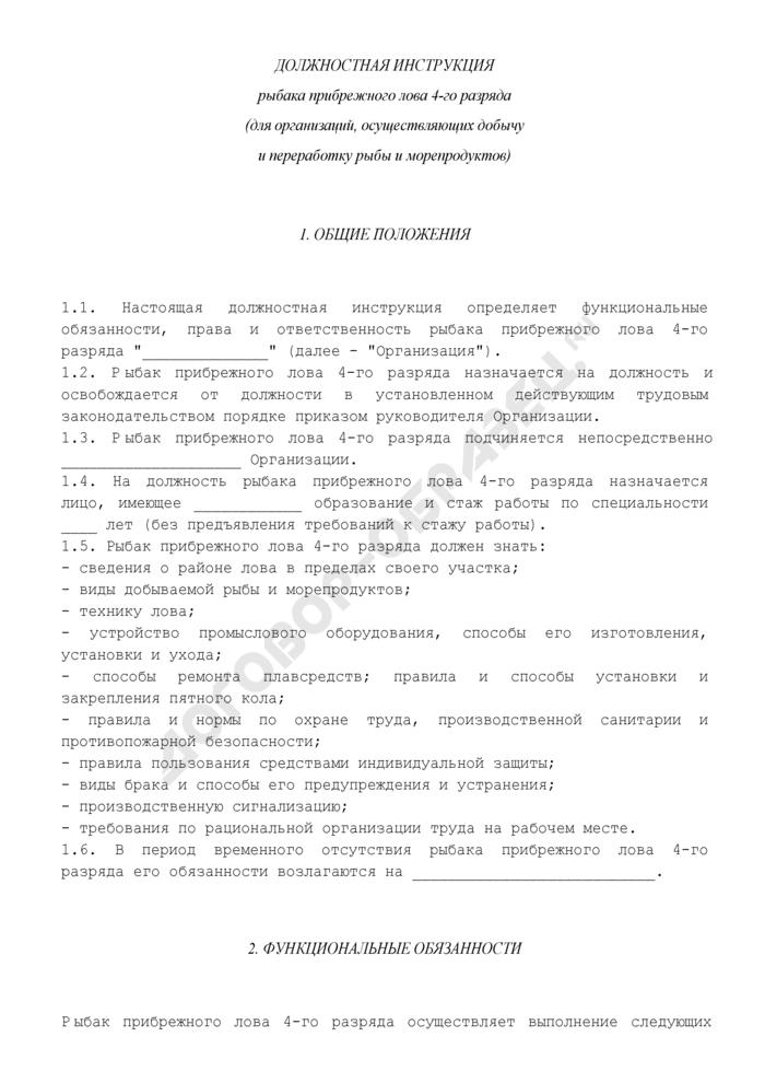Должностная инструкция рыбака прибрежного лова 4-го разряда (для организаций, осуществляющих добычу и переработку рыбы и морепродуктов). Страница 1