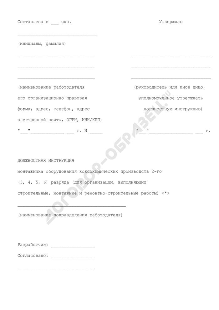 Должностная инструкция монтажника оборудования коксохимических производств 2-го (3, 4, 5, 6) разряда (для организаций, выполняющих строительные, монтажные и ремонтно-строительные работы). Страница 1