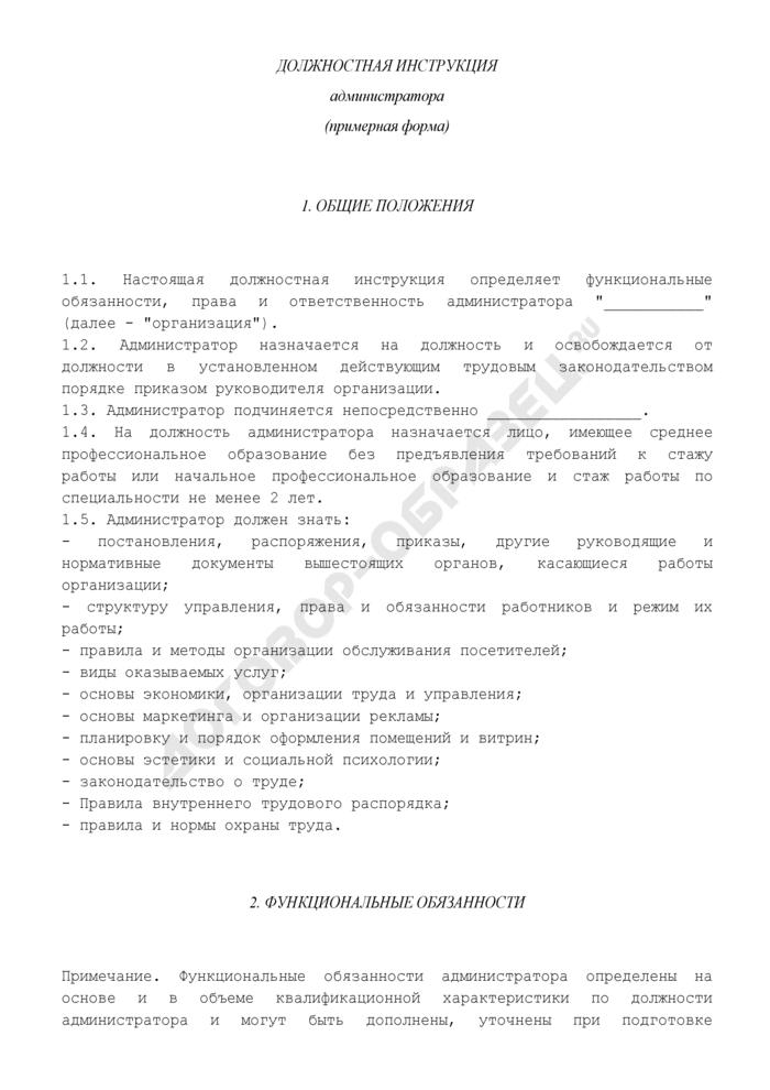 Должностная инструкция администратора. Страница 1