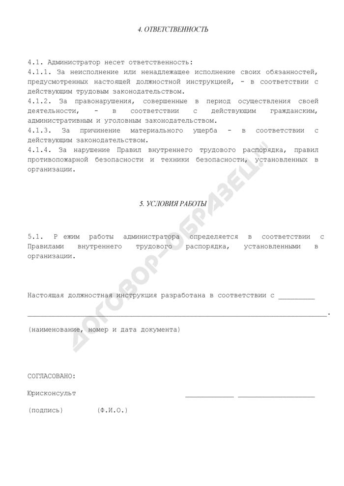Должностная инструкция администратора. Страница 3