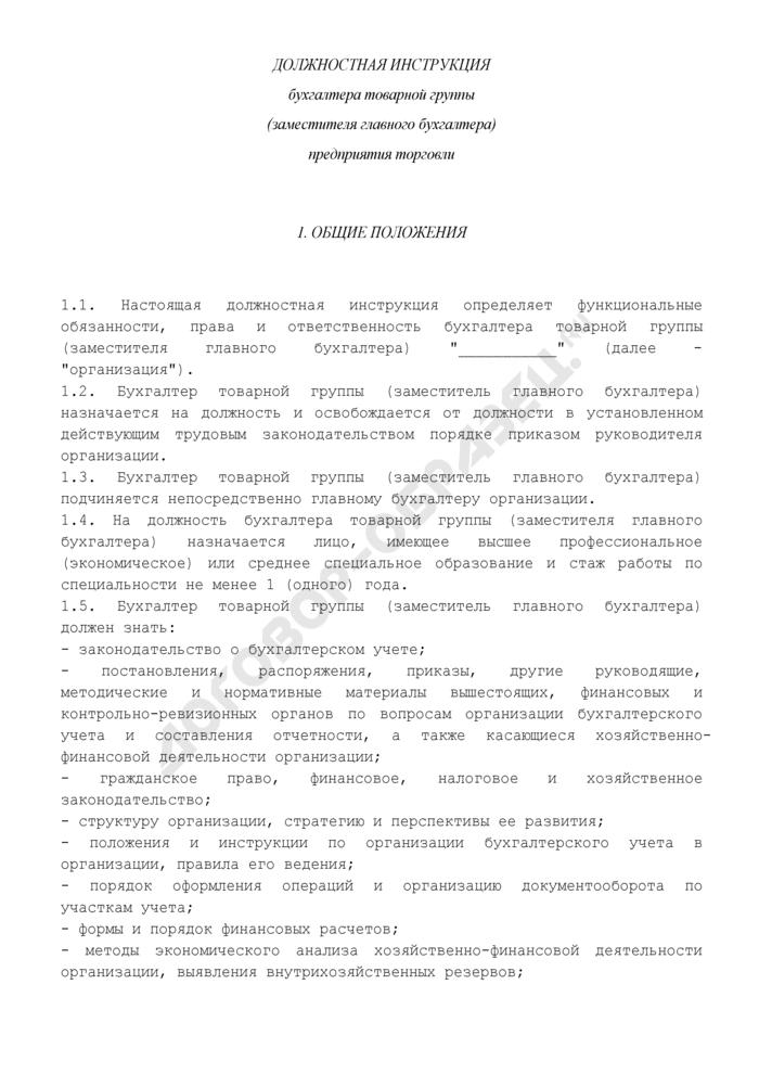 Должностная инструкция бухгалтера товарной группы (заместителя главного бухгалтера) предприятия торговли. Страница 1