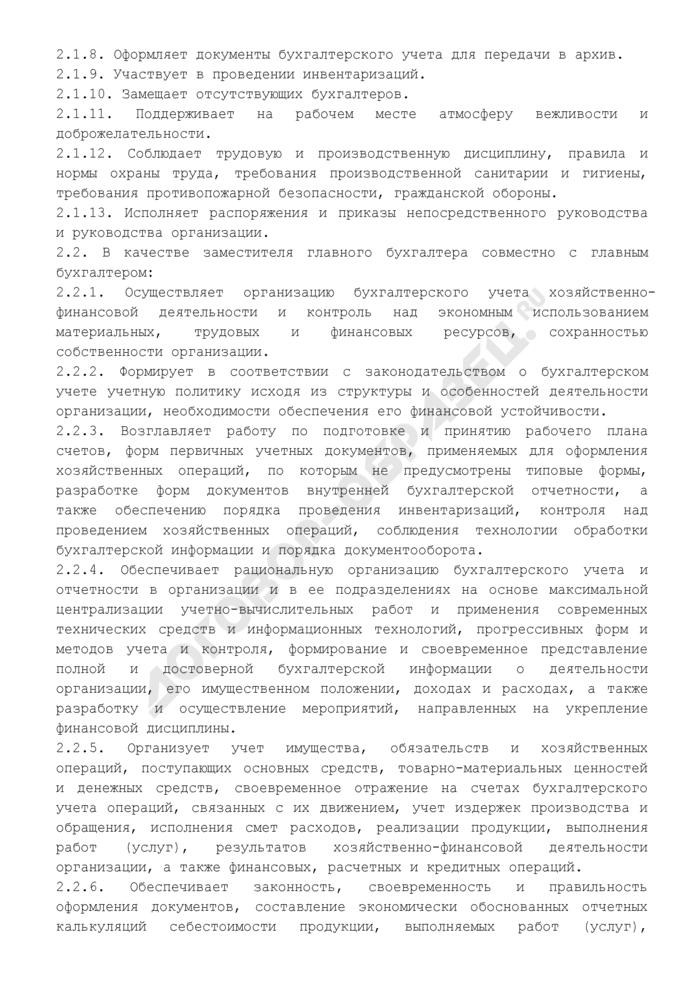 Должностная инструкция бухгалтера товарной группы (заместителя главного бухгалтера) предприятия торговли. Страница 3