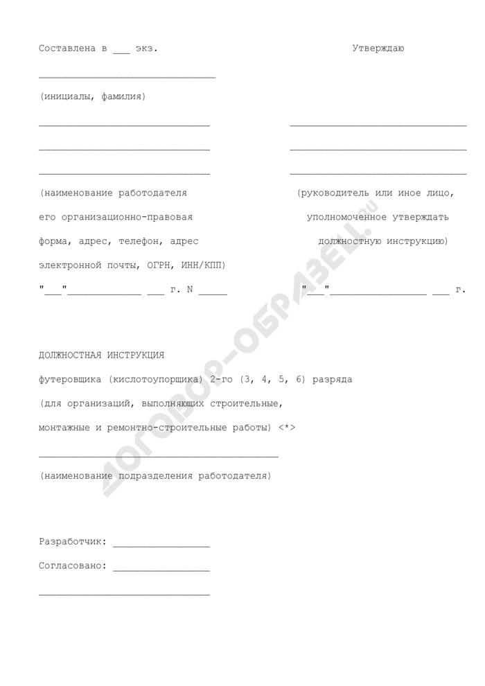 Должностная инструкция футеровщика (кислотоупорщика) 2-го (3, 4, 5, 6) разряда (для организаций, выполняющих строительные, монтажные и ремонтно-строительные работы). Страница 1