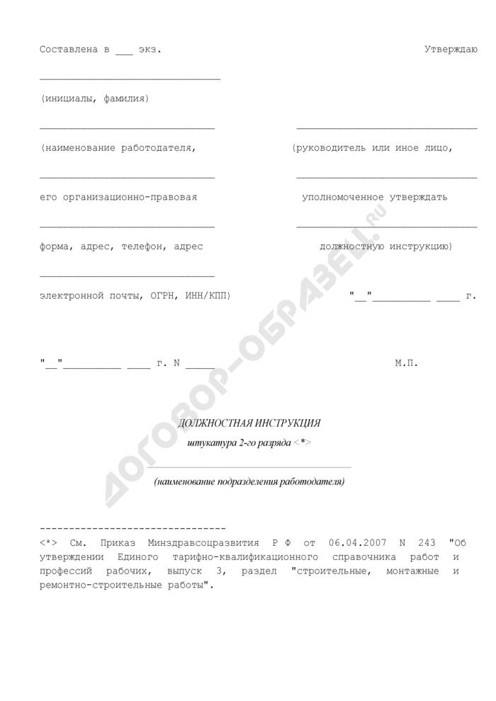 Должностная инструкция штукатура 2-го разряда (для организаций, выполняющих строительные, монтажные и ремонтно-строительные работы). Страница 1