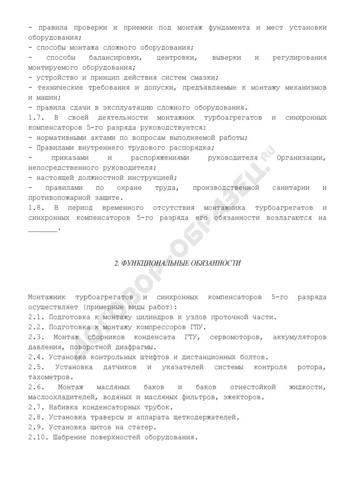 Должностная инструкция монтажника турбоагрегатов и синхронных компенсаторов 5-го разряда (для организаций, выполняющих строительные, монтажные и ремонтно-строительные работы) (примерная форма). Страница 2