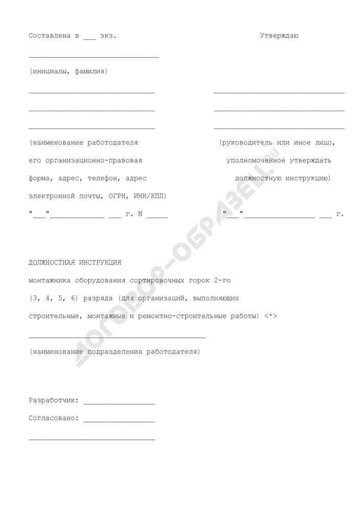 Должностная инструкция монтажника оборудования сортировочных горок 2-го (3, 4, 5, 6) разряда (для организаций, выполняющих строительные, монтажные и ремонтно-строительные работы). Страница 1