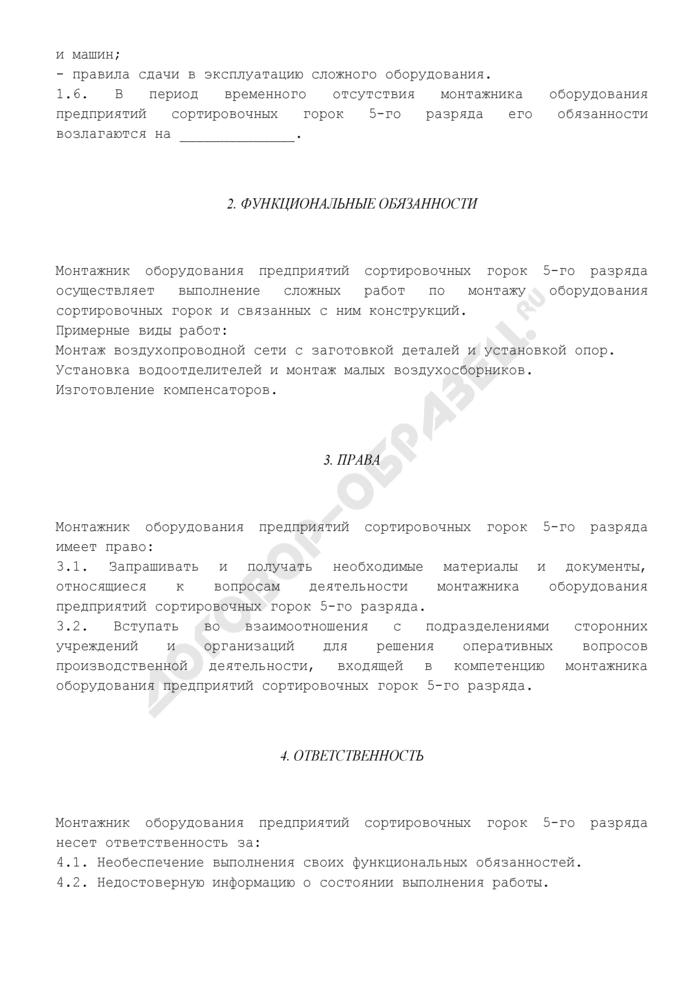 Должностные инструкции монтажник оборудования