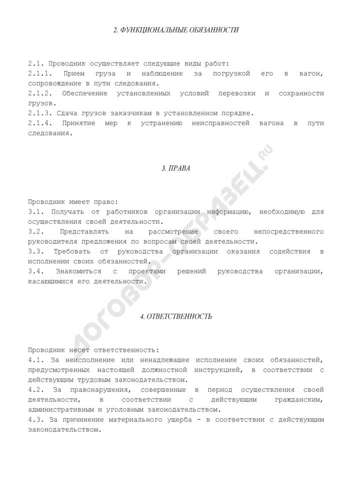Должностная инструкция проводника по сопровождению грузов и спецвагонов 2-го разряда. Страница 2