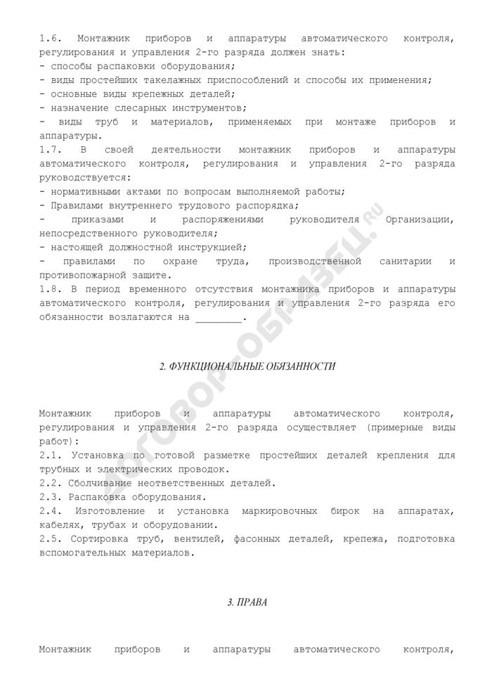 Должностная инструкция монтажника приборов и аппаратуры автоматического контроля, регулирования и управления 2-го разряда (для организаций, выполняющих строительные, монтажные и ремонтно-строительные работы) (примерная форма). Страница 2