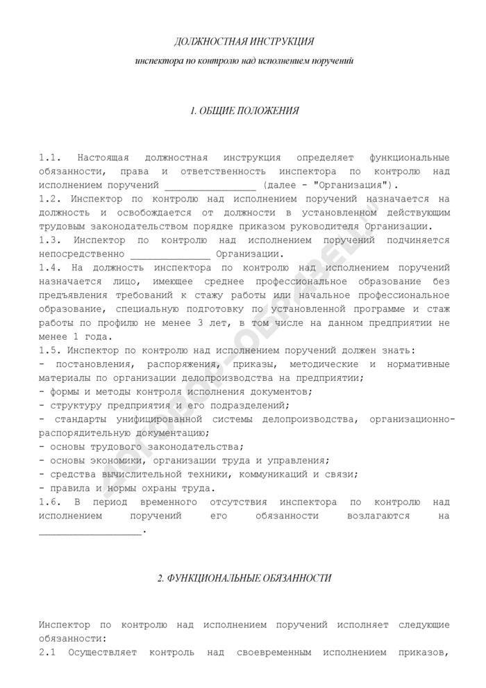 Должностная инструкция инспектора по контролю над исполнением поручений. Страница 1