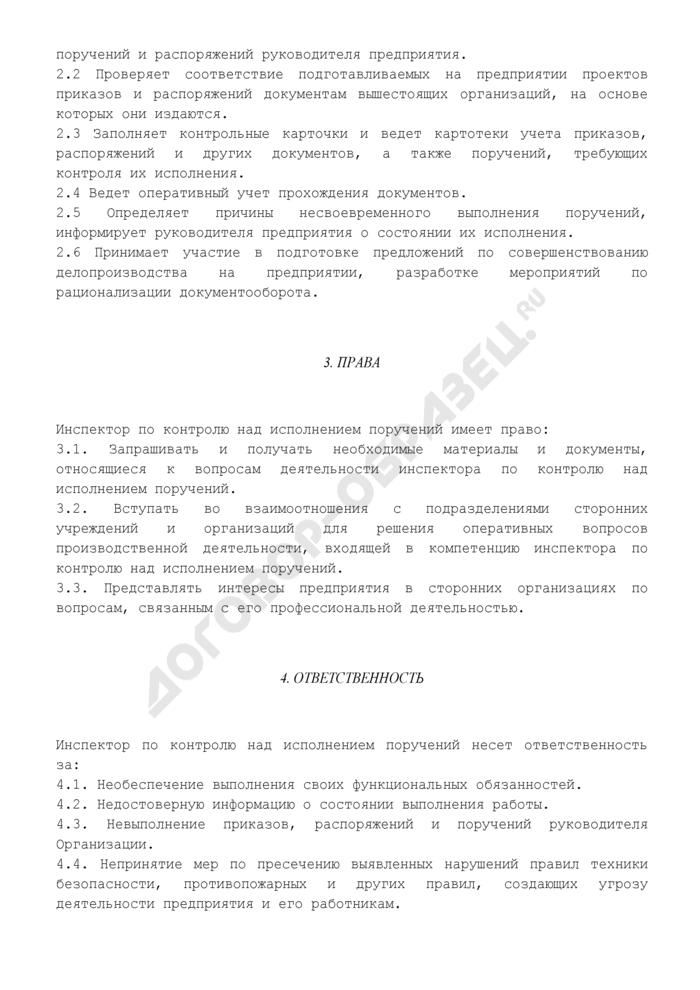Должностная инструкция инспектора по контролю над исполнением поручений. Страница 2