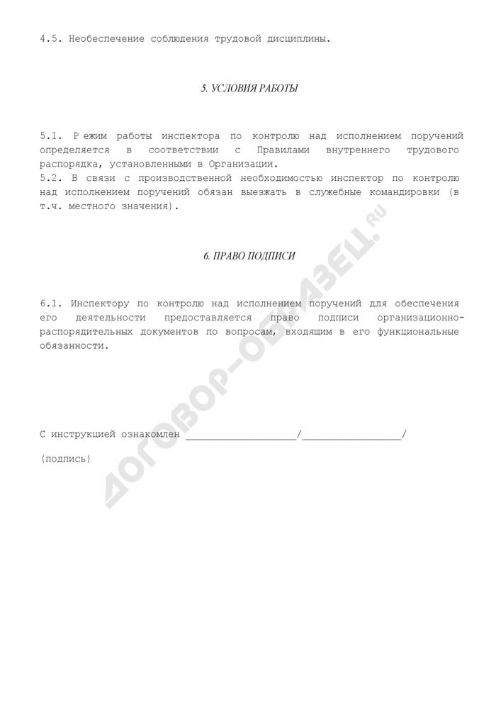 Должностная инструкция инспектора по контролю над исполнением поручений. Страница 3