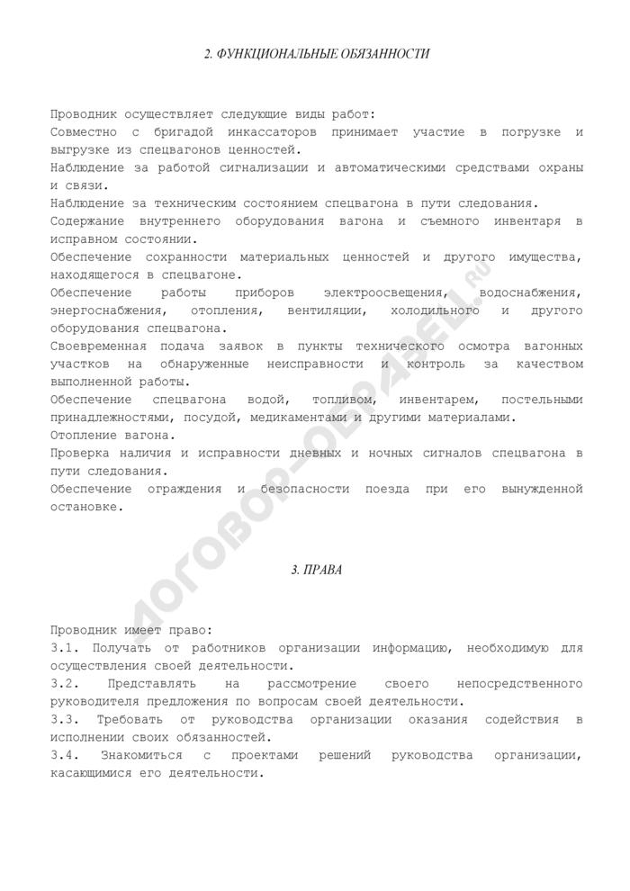 Должностная инструкция проводника спецвагонов. Страница 2
