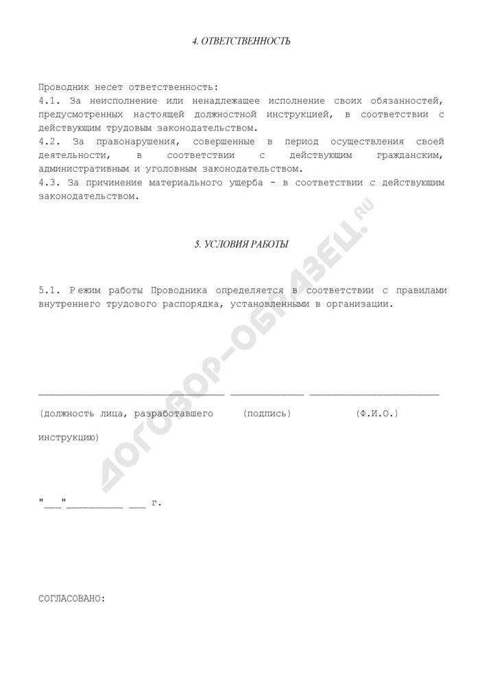 Должностная инструкция проводника спецвагонов. Страница 3