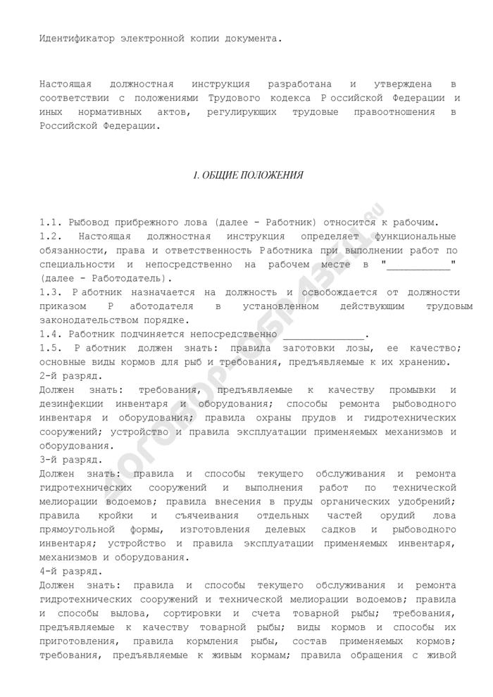Должностная инструкция рыбовода 1-го (2, 3, 4, 5, 6, 7) разряда (для организаций, осуществляющих добычу и переработку рыбы и морепродуктов). Страница 2
