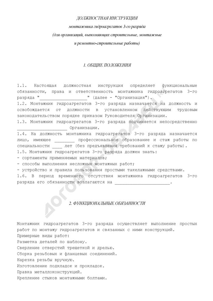 Должностная инструкция монтажника гидроагрегатов 3-го разряда (для организаций, выполняющих строительные, монтажные и ремонтно-строительные работы). Страница 1