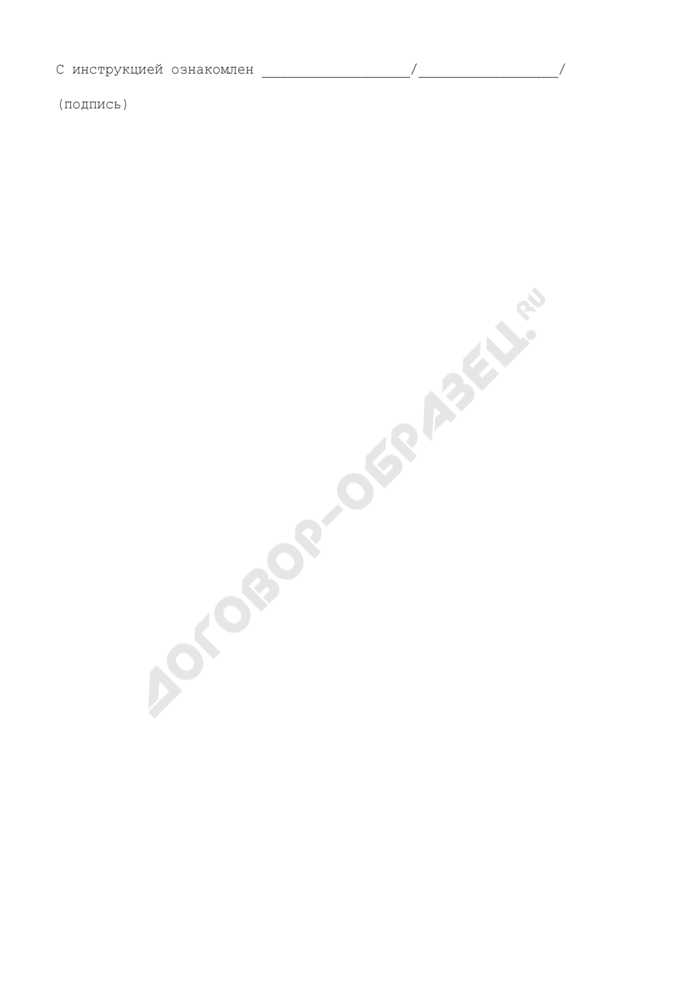 Должностная инструкция монтажника гидроагрегатов 3-го разряда (для организаций, выполняющих строительные, монтажные и ремонтно-строительные работы). Страница 3