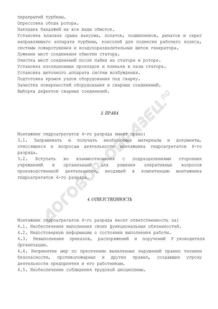 Должностная инструкция монтажника гидроагрегатов 4-го разряда (для организаций, выполняющих строительные, монтажные и ремонтно-строительные работы). Страница 2