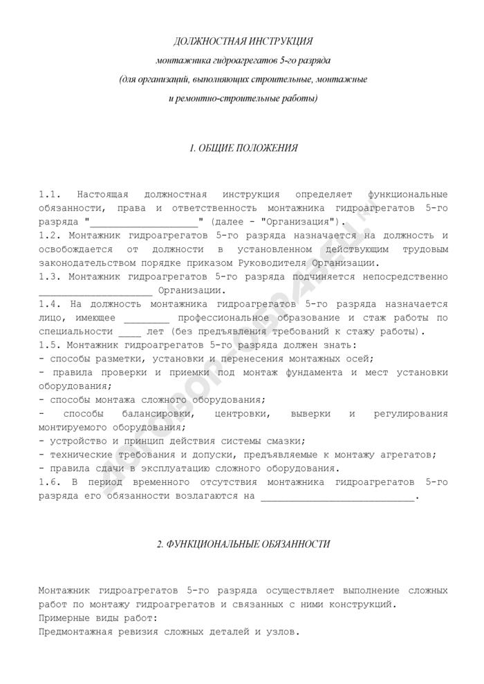 Должностная инструкция монтажника гидроагрегатов 5-го разряда (для организаций, выполняющих строительные, монтажные и ремонтно-строительные работы). Страница 1