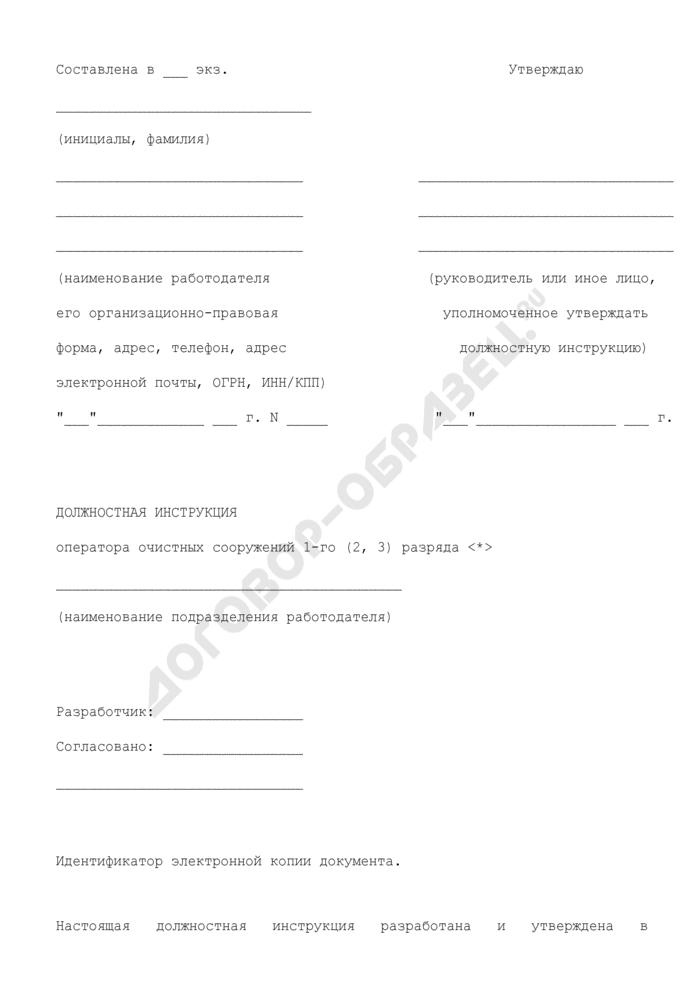 Должностная инструкция оператора очистных сооружений 1-го (2, 3) разряда. Страница 1