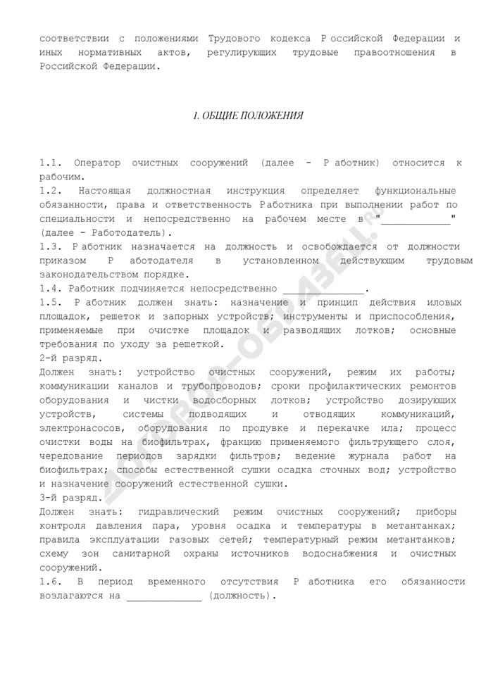 Должностная инструкция оператора очистных сооружений 1-го (2, 3) разряда. Страница 2