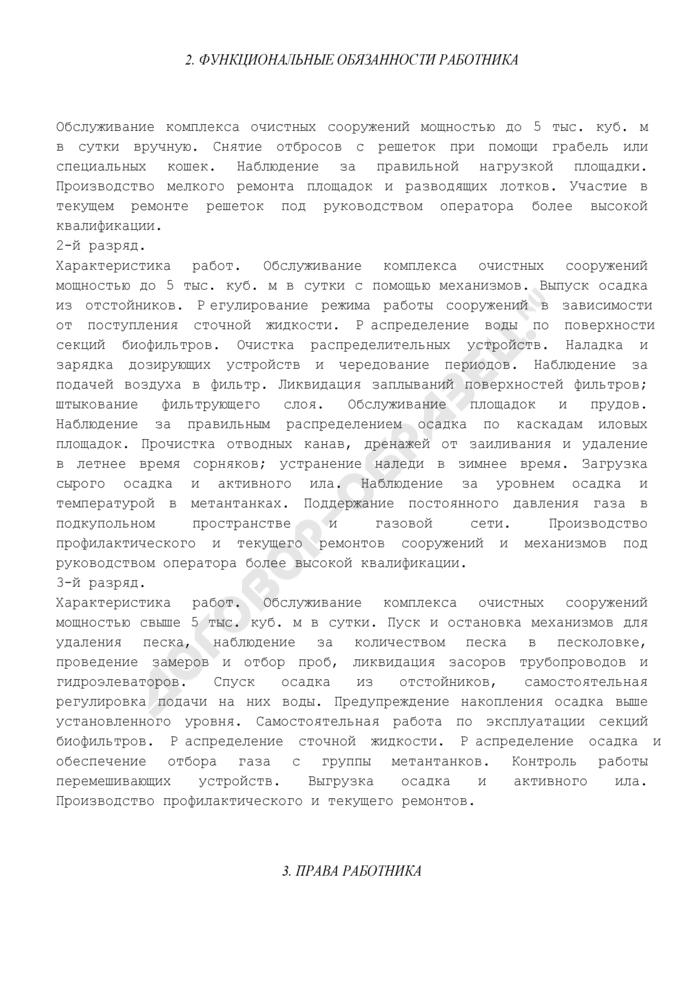 Должностная инструкция оператора очистных сооружений 1-го (2, 3) разряда. Страница 3