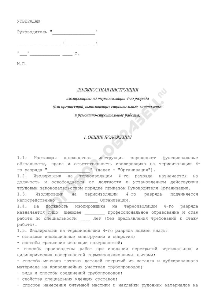 Должностная инструкция изолировщика по термоизоляции 4-го разряда (для организаций, выполняющих строительные, монтажные и ремонтно-строительные работы). Страница 1