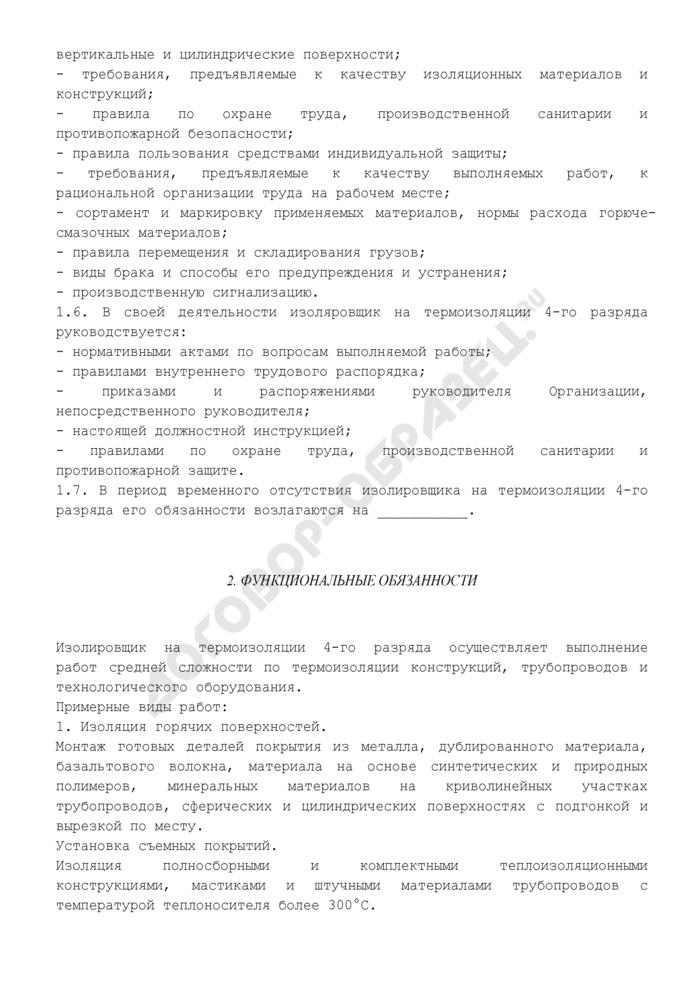 Должностная инструкция изолировщика по термоизоляции 4-го разряда (для организаций, выполняющих строительные, монтажные и ремонтно-строительные работы). Страница 2