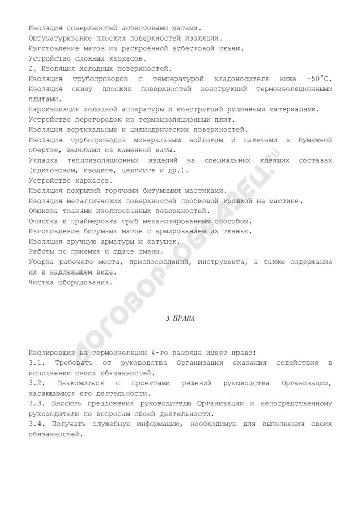 Должностная инструкция изолировщика по термоизоляции 4-го разряда (для организаций, выполняющих строительные, монтажные и ремонтно-строительные работы). Страница 3